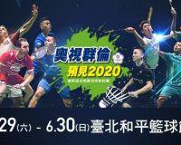 2019婕斯盃全明星羽球公開賽 精彩時刻