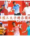 2017華國三太子國際男網挑戰賽 精彩時刻