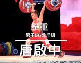 舉重 男子56公斤級 唐啟中