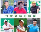 2016台塑盃國際男子職業網球錦標賽 精彩圖輯