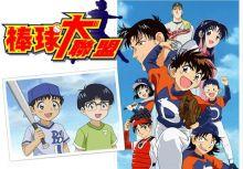 棒球動畫-棒球大聯盟 第一季(上)