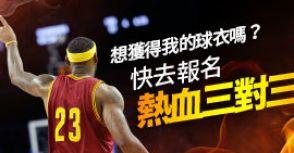 國泰NBA 3 對 3 帶你美國圓夢!報名再抽 LeBron 球衣好禮!