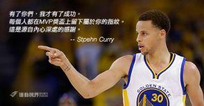 【經典語錄】 -- Stephen Curry x 上傳熱血宣言  球星到你學校辦派對!