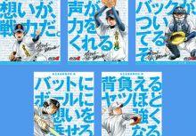 [日本棒球花絮] 知名棒球作品『鑽石王牌』將致贈特製應援海報給國內4000多所高中