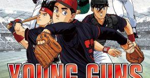 回憶《YOUNG GUNS》 那部差點成為台棒經典的漫畫