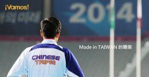 專訪集錦 -【Made in Taiwan的驕傲】仁川亞運中華隊,辛苦了!