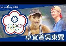 MIT的驕傲 – 網球未來之星-吳東霖、卓宜萱