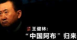 """中國""""阿布"""",入主馬德里競技"""