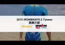 IRONMAN 70.3 Taiwan 11/1登場  賽事路線影音搶先看