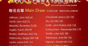 2016華國三太子國際男子網球挑戰賽 完整報名名單公佈