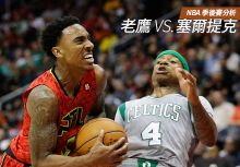 2015-16賽季-Celtics vs Hawks季後賽首輪對戰分析