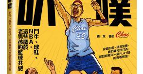 籃球共感【開賣啦】