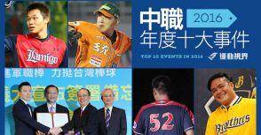 2016中華職棒十大事件