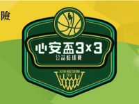 心安盃三對三籃球賽賽事延期公告