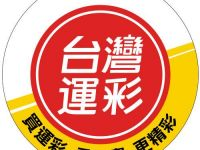 運動專業人士看過來!台灣運彩備取經銷商遴選開始報名