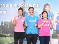「2018臺北渣打公益馬拉松」五週年慶賽事再升級!