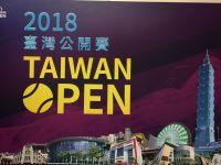 2018臺灣公開賽(Taiwna Open)觀賽心得分享