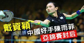 技壓中國好手陳雨菲,小戴直落二封后,亞錦賽二連霸
