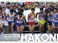 箱根驛傳 Hakone Ekiden