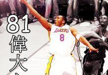 Kobe Bryant『曼巴時刻』偉大81分之役