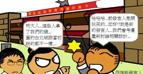 《諸葛紅中日記》- 怨雄台北城篇