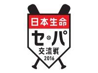 日本職棒交流賽重大變革