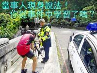 「單車見聞」搭警車上風櫃嘴?當事人現身說法!你從事件中學習了嗎?