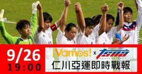 【前進仁川亞運】中韓大戰一球惜敗 中華女足止步八強 09261900