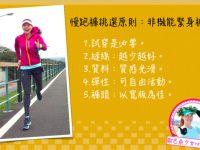 【路跑裝備】 如何選購慢跑褲?非機能緊身褲篇。