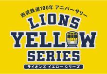【西武】黃球衣不夠看!黃色英雄英雌齊聚西武王子巨蛋