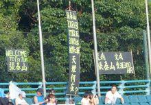 泰山迷期待到失望的一晚 - 0718 新莊獅猿戰進場感
