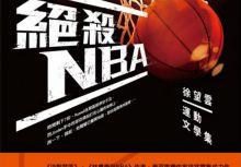 [好康贈書] 留言就抽《絕殺NBA:徐望雲運動文學集》