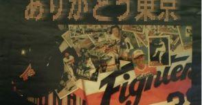 邁向北方大地的開拓與重生-日本火腿#3(2003年)