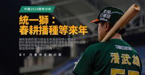 中華職棒27年開季分析 統一獅:春耕播種等來年