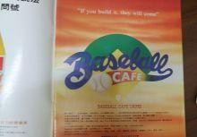 憶Baseball Café-「真」台灣第一家棒球主題餐廳(上)