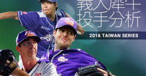 《2016 Taiwan Series分析》義大投手篇