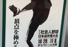 第42回社會人野球日本選手權一回戰回顧與注目選手
