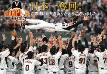2009日本一—阿部在東京巨蛋的傳奇演出!