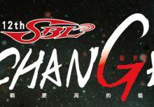 12th SBL—CHANGE新世代,挑戰更高的能耐