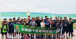 台灣的大空翼,你在哪裡?
