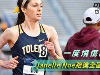一度燒傷病危 Janelle Noe跑進全美決賽