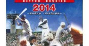 聽懂日本棒球轉播關鍵!淺談棒球用語於報導中之使用(上)