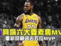 為什麼LBJ新賽季有機會拿下年度MVP? 回顧過去五個MVP得獎要素!