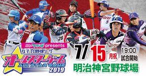 日本女子職棒聯盟 2019年明星賽