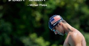 【經典語錄】 -- Michael Phelps