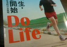 2015馬拉松式閱讀(1):<<改變人生,從跑步開始>>