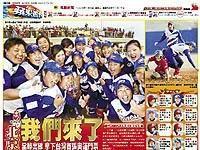 [杜哈亞運] 好樣女壘隊  二度逆轉奪銀牌