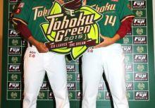 [洋聯訊息] 東北樂天金鷲夏季企劃「TOHOKU GREEN」2015球衣發表