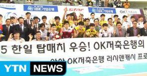 日韓頂尖對決:韓男排逆轉勝、日女排3局橫掃