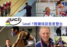 「運動訓練」UCI Level 1教練培訓首度登台